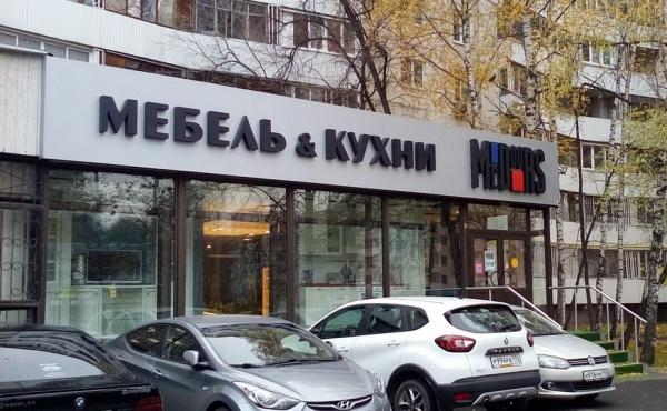 Торговая площадь на Щелковском шоссе