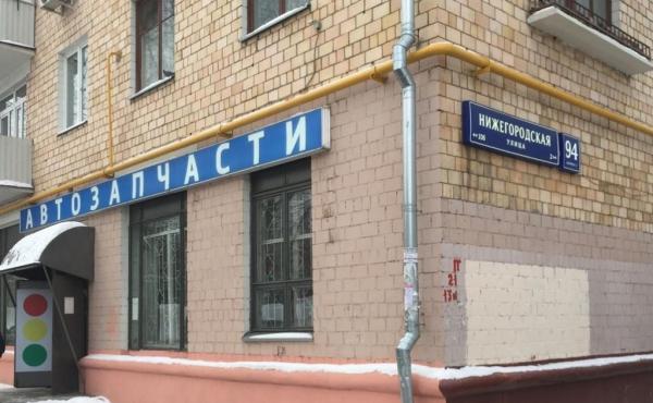 ПСН на Нижегородской улице